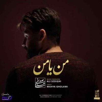 دانلود آهنگ علی صدیقی من یا من (حق نداری به کسی دل بدهی)