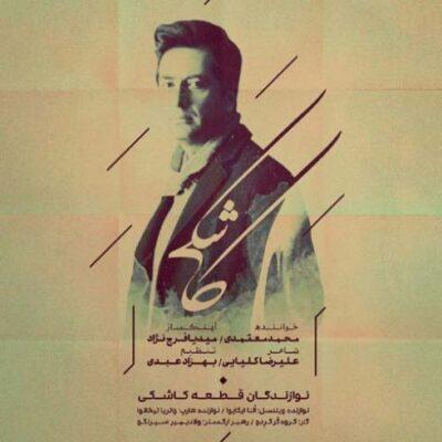 دانلود آهنگ محمد معتمدی کاشکی (زندگی پیچیده شد)
