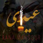 دانلود آهنگ رعنا منصور عیدی (عیدی بده امسال آغوش گرمتو)