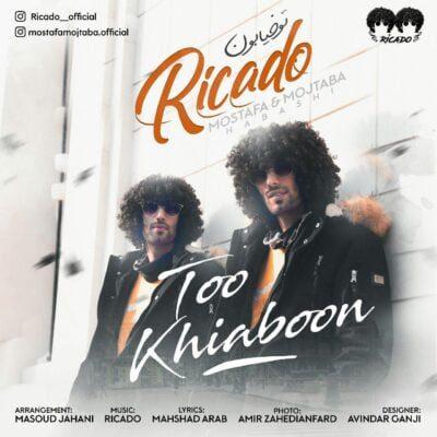 دانلود آهنگ گروه ریکادو تو خیابون زیر بارون قدم زدم باز تو نیستی