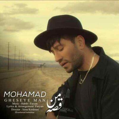دانلود آهنگ محمد محبیان قصه من (من از عشق و عاشقی چیزی ندیدم)