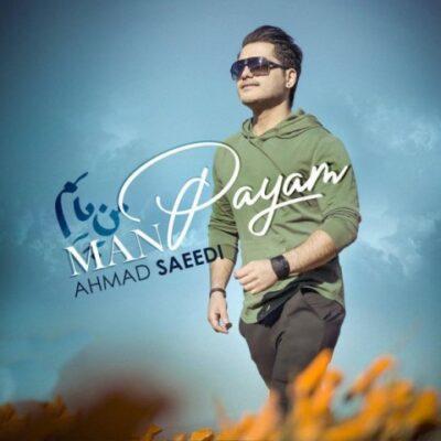 دانلود آهنگ احمد سعیدی من پایم (من پایه ام هرچی تو بگی لب تر کن)