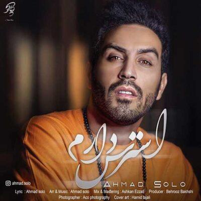 دانلود آهنگ احمد سلو استرس دارم (رفت دیگه کنارم نمیاد)