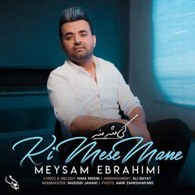 دانلود آهنگ میثم ابراهیمی کی مثل منه (بچه بشم نیادش اصلا به چشت)
