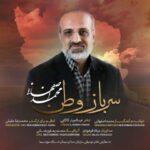 دانلود آهنگ محمد اصفهانی سرباز وطن (با دست بسته با پای خسته)