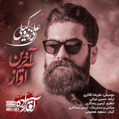 دانلود آهنگ علی زند وکیلی آخرین آواز (من آخرین آوازم)