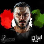 دانلود آهنگ آرمین 2afm ایران (هی من و تو به هم وصلیم)