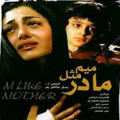 دانلود آهنگ میم مثل مادر گلشیفته + کلیپ
