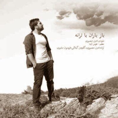 دانلود آهنگ امین منصوری باز باران با ترانه (یادش بخیر بچگیام)