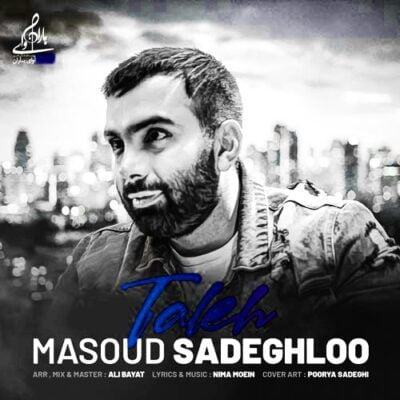 دانلود آهنگ مسعود صادقلو تله (تجربه خوبه درد داره)