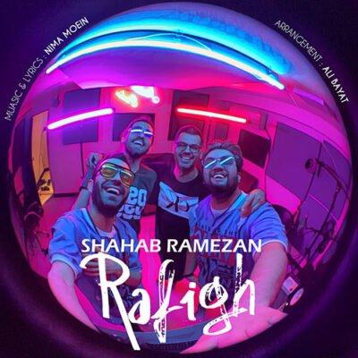 دانلود آهنگ شهاب رمضان رفیق (مرسی که موندی با من)