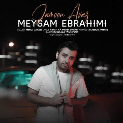 دانلود آهنگ میثم ابراهیمی جامون عوض (حالمو ببین بیا سراغمو بگیر)