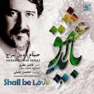 دانلود آهنگ حسام الدین سراج باید عشق - هم دعا کن گره از کار تو بگشاید