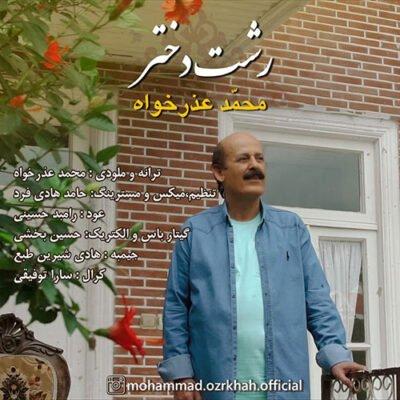 دانلود آهنگ محمد عذرخواه رشت دختر (گیلکی رشتی)