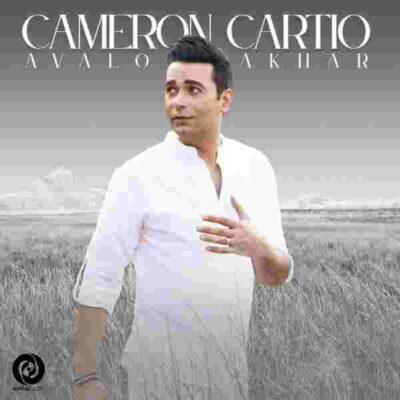 دانلود آهنگ کامرون کارتیو اولو آخر - تا وقتی که با منی