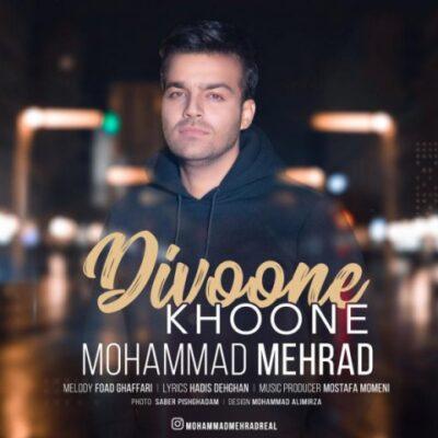 دانلود آهنگ محمد مهراد دیوونه خونه - بنازم من اون قد و بالاتو