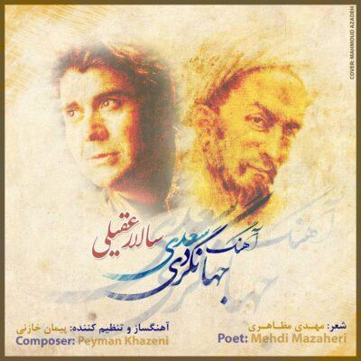 دانلود آهنگ سالار عقیلی جهانگردی سعدی