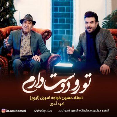 دانلود آهنگ امید عامری تورو دوست دارم + ایرج خواجه امیری