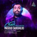 دانلود آهنگ یه بی ارادم بیا بیا بیا از مسعود صادقلو