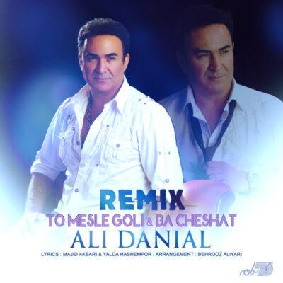 دانلود آهنگ علی دانیال تو مثل گلی و با چشمات (ریمیکس شده ورژن جدید)