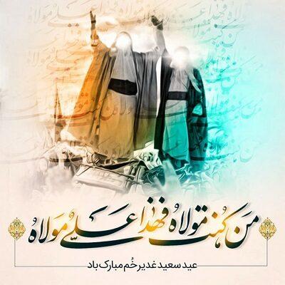آهنگ برای عید غدیر (یکجا)