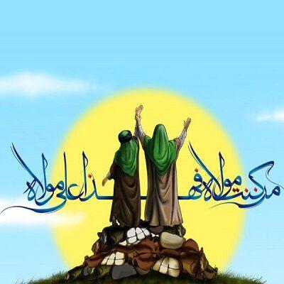 دانلود آهنگ شاد به مناسبت عید غدیر (یکجا)