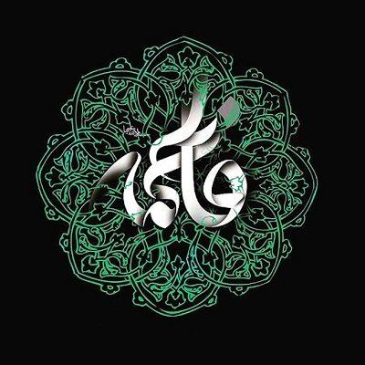دانلود مولودی حضرت زهرا شاد (یکجا)