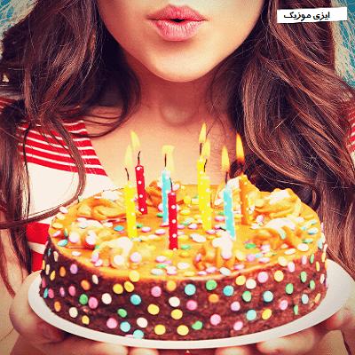 دانلود اهنگ تولدت مبارک باشه ماه من