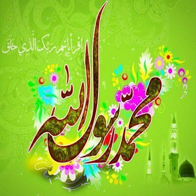 آهنگ برای ولادت حضرت محمد (یکجا)