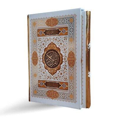 آهنگ جشن قرآن پیش دبستانی (یکجا)