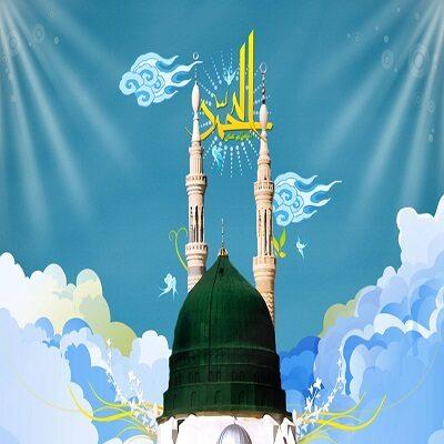 اهنگ در مورد میلاد حضرت محمد (یکجا)