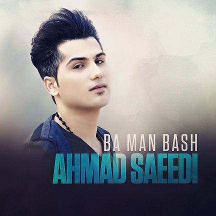 دانلود آهنگ احمد سعیدی با من باش (چشمامو میبندمو)