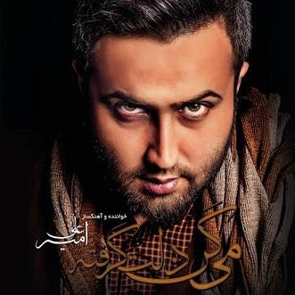 دانلود آلبوم جدید امیر علی میگن دلت گرفته