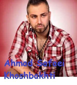 دانلود آهنگ احمد صفایی خوشبختی