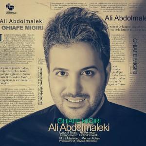 دانلود آهنگ جدید علی عبدالمالکی قیافه میگیری