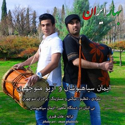 دانلود آهنگ ایمان سیاهپوشان و آریو منوچهری بهار ایران