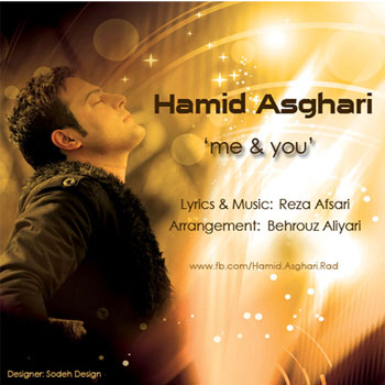 دانلود موزیک ویدیو جدید حمید اصغری من و تو