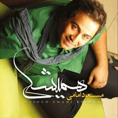 دانلود آلبوم جدید مسعود امامی همیشگی