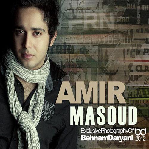 دانلود آهنگ جدید امیر مسعود مثل اون روزآ