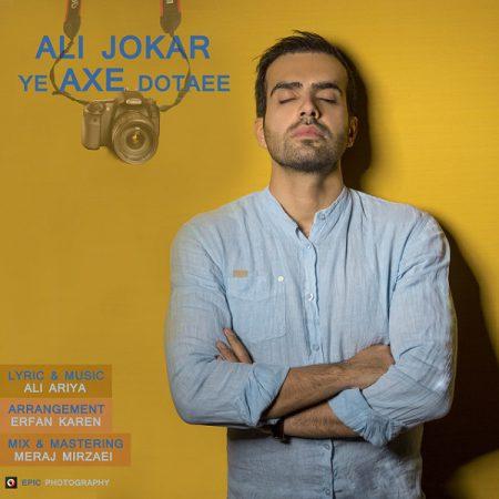 دانلود آهنگ جدید علی جوکار یه عکس دوتایی