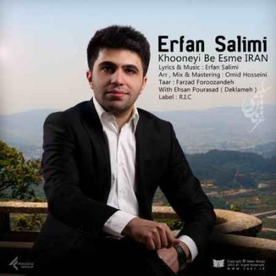 دانلود آهنگ عرفان سلیمی خونه ای به اسم ایران