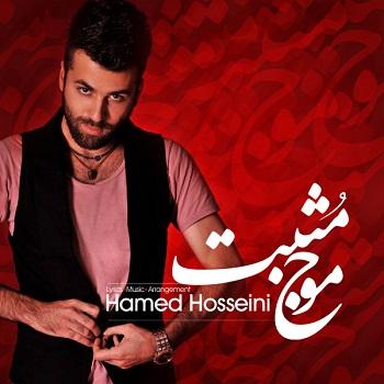 دانلود آهنگ جدید حامد حسینی موج مثبت