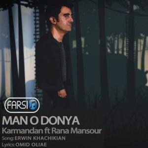 دانلود آهنگ جدید Karmandan Ft Rana Mansour منو دنیا
