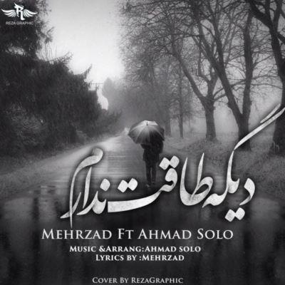 دانلود آهنگ مهرزاد و احمد سلو دیگه طاقت ندارم