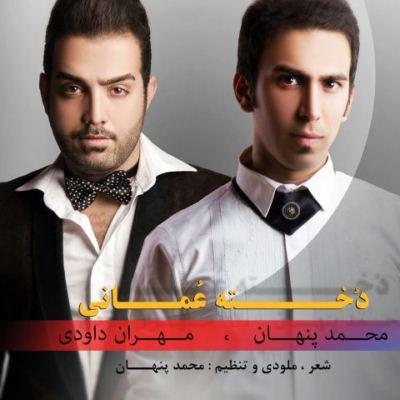 دانلود آهنگ محمد پنهان و مهران داوودی دخته عمانی