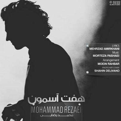 دانلود آهنگ محمد رضایی هفت آسمون