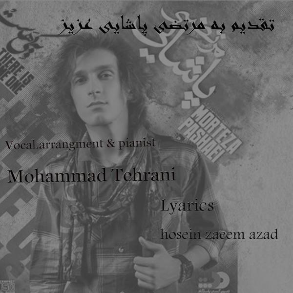 دانلود آهنگ جدید محمد تهرانی برای مرتضی