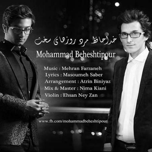دانلود آهنگ  محمد بهشتی پور خداحافظ مرد روزهای سخت