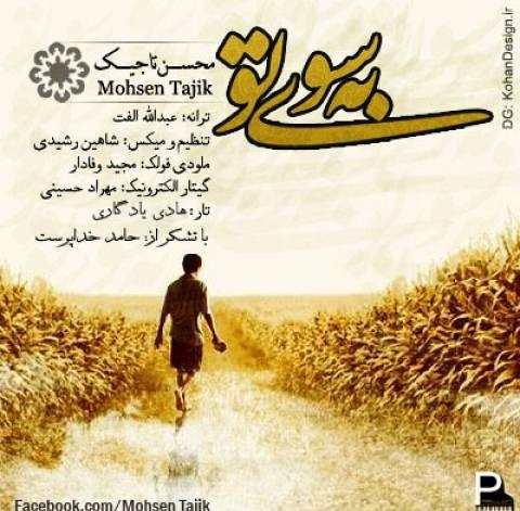 دانلود آهنگ جدید محسن تاجیک به سوی تو