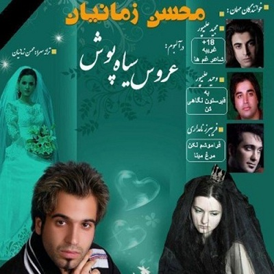دانلود آلبوم جدید محسن زمانیان عروس سیاه پوش